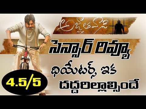 Agnyaathavaasi Movie Censor Review & Censor Talk | Pawan Kalyan | Trivikram |Agnathavasi Public Talk