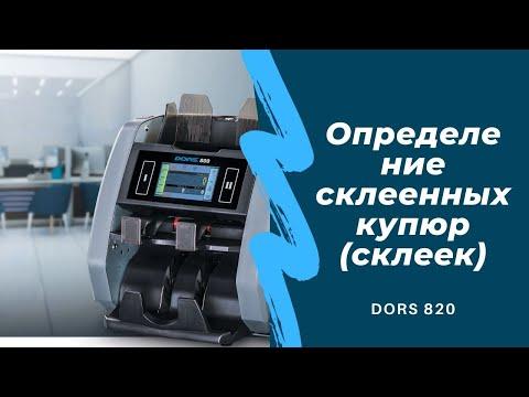 Счетчик купюр DORS 820 определяет фальшивые и склееные сумы