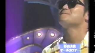 2001年カヴァーしようよ 杉山清貴のよく使うフレーズをカバー ぐっさん...