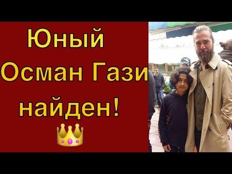 Кто сыграет юного Османа Гази
