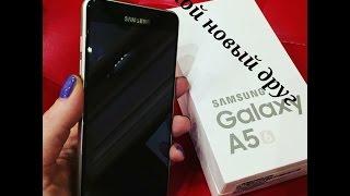 Мой новый телефон Samsung Galaxy A5 2016