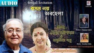 Kathopakathon || Soumitra Chattopadhyay & Madhumita Basu
