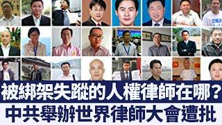 中共濫抓濫捕人權律師 舉辦世界律師大會遭批|新唐人亞太電視|20191217
