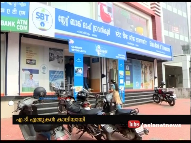 No Money in ATM ,Banking sector works normal on harthal day