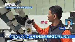 [대전뉴스] 천체와 과학적지식을 배울수 있는 대전시민천…