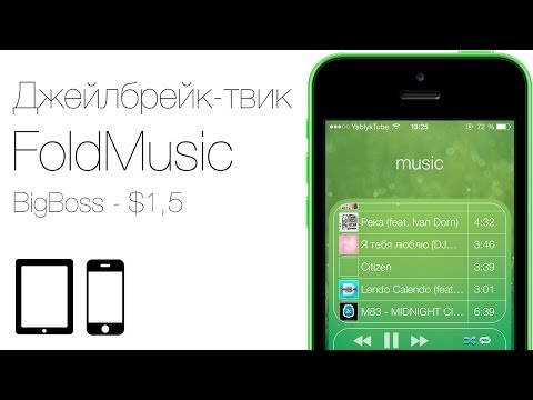 Скачать твик на iphone 4s game player - olagove