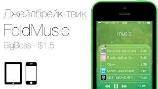 Как создавать папки с музыкой на рабочем столе iPhone или iPad с iOS 7 с твиком FoldMusic