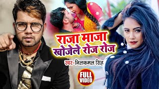 #Video - राजा मजा खोजे ले रोज रोज - #Neelkamal Singh, #TrishakarMadhu - Bhojpuri Hit Song 2021