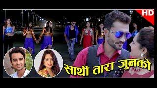 New nepali lok dohori song 2074_2017 ll Sathi Tara Junko ll Anil Pahadi & Shanta Shree Pariyar