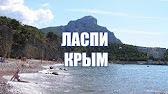 Крым. Щелкино. Татарская и Русская бухта.Крым 2018 - YouTube