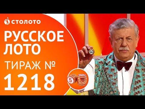 Столото представляет | Русское лото тираж №1218 от 11.02.18