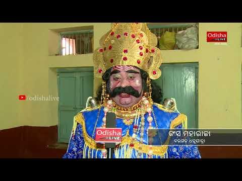 Kansa Maharaja - New Year Wishes 2018 - Bargarh Dhanu Yatra