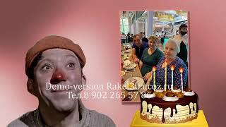 Видеоальбом поздравить на день рождение 83 года маму — видео слайдшоу