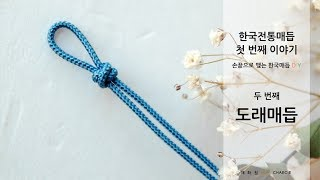 한국전통매듭 첫 번째 이야기 2 도래매듭 배우기  Ko…