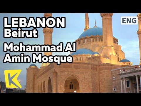 【K】Lebanon Travel-Beirut[레바논 여행-베이루트]무하마드 알 아민 모스크/Mohammad Al Amin Mosque/Pray/Ritual/Dome