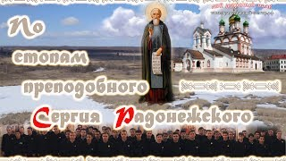 По стопам преподобного Сергия Радонежского
