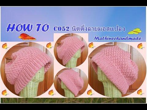 How to C052 Knitting hat moss / หมวกนิตติ้งลายมอสแปลง _ Mathineehandmade