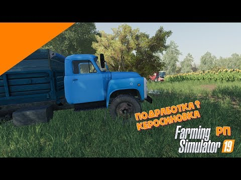 РП Farming Simulator 19 / Подработка? на карте Керосиновка в фс 19