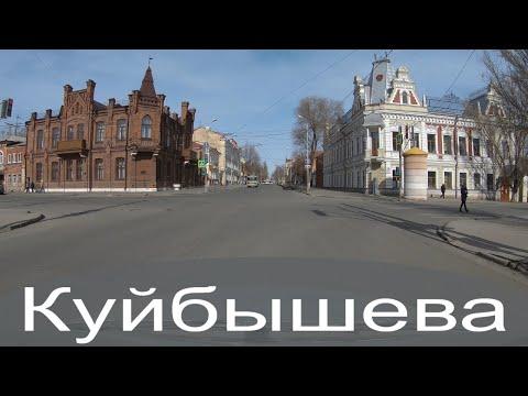 Старая Самара улица Куйбышева