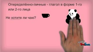 """Открытая ФМШ. Русский язык """"Односоставные предложения"""""""