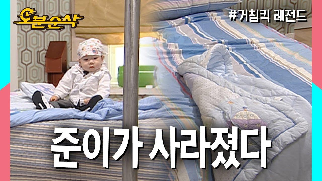 Download 👶준이의 행방불명👶 집에있던 걷지도 못하는 아기가 어딜갔을까? | 거침킥⏱오분순삭