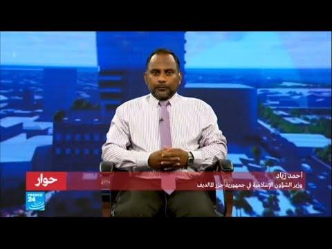 الوزير المالديفي أحمد زياد: إقرار حالة الطوارئ جاء في إطار قانوني  - نشر قبل 2 ساعة
