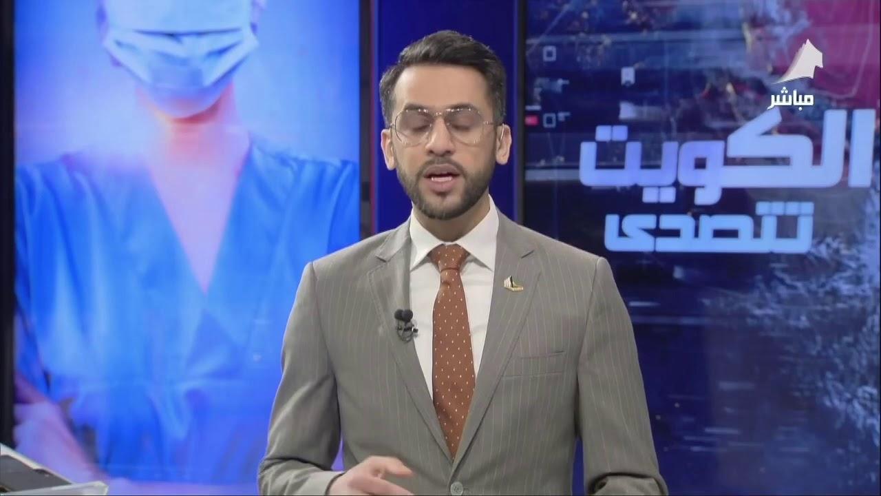 حركة الزواج والطلاق والمشكلات الزوجية في دولة الكويت في أيام الكورونا
