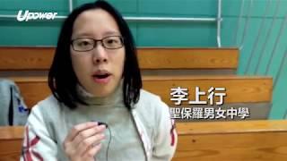 Publication Date: 2017-10-23 | Video Title: 20171022 UPOWER 【學界劍擊】聖保羅男女李上行