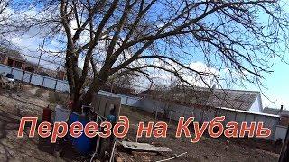 Про переезд на Кубань, выбор дома и места для проживания(, 2018-03-26T01:47:15.000Z)