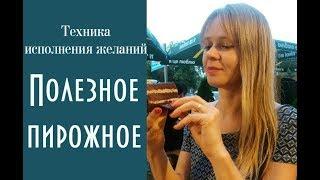ТЕХНИКА ИСПОЛНЕНИЯ ЖЕЛАНИЙ. Полезное пирожное / Ольга Солнце ☀