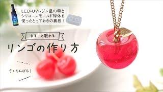 リンゴの形がレジンで作れる!球体モールドの裏技2!【パジコ】