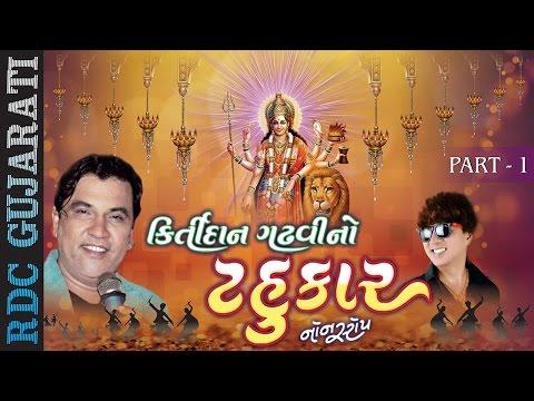 Kirtidan Gadhvi No Tahukar - 4 | Part 1 | Nonstop Gujarati Garba 2016 | Kirtidan Gadhvi Garba 2016