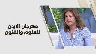 مهرجان الأردن للعلوم والفنون - سوسن الدلق