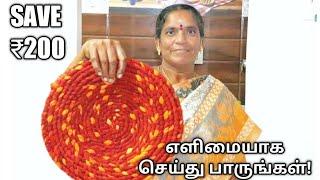 வீட்டில் நீங்களே இப்படி செய்து பாருங்கள் || Doormat with old clothes || Amma Kai Pakkuvam ||