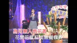 山立寶電視台-張蓉蓉:綿綿戀愛夢(阿惠)翻唱