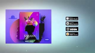 "Добр & Марс - ""Каражан"" 2020 ⁄ URPac birimdigi"