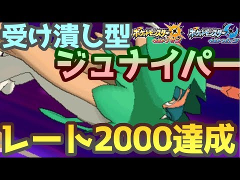 """【ポケモンUSM】受けポケ封じ型""""ジュナイパー"""" 死闘の2000チャレンジを乗り越えろ!"""