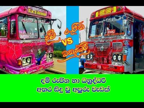 Dam Rajina bus vs Danuddari bus attck stunt Show thumbnail