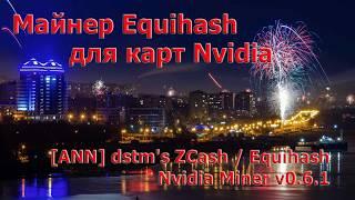[ANN] dstm's ZCash / Equihash Nvidia Miner v0.6.1