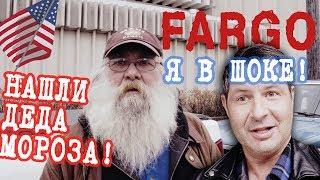 НАШЛИ ДЕДА МОРОЗА в ФАРГО - КАК ЖИВУТ американцы в ЗАБЫТОМ ГОРОДЕ/ Жизнь в Америке с Брежевым