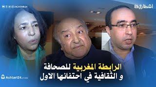 الرابطة المغربية للصحافة الثقافية في احتفائها الاول