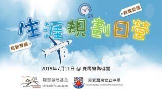 Publication Date: 2019-07-16 | Video Title: 【騁志發展基金】生涯規劃日營2019精彩回顧