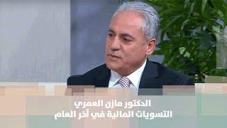 د. مازن العمري- التسويات المالية في آخر العام