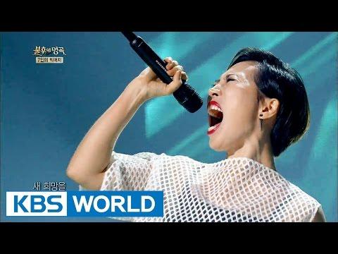 Seomoon Tak - Beautiful Rivers and Mountains   서문탁 - 아름다운 강산 [Immortal Songs 2/2016.07.16]