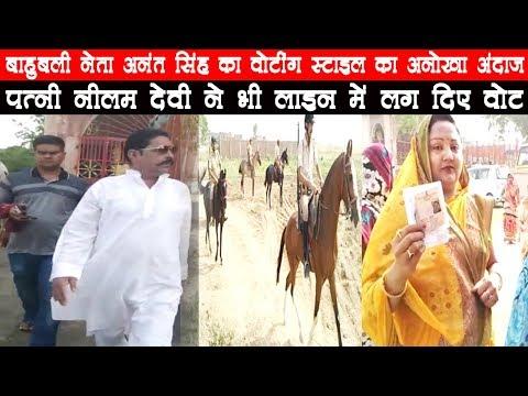 Munger में बाहुबली विधायक Anant Singh और  पत्नी  Neelam Devi के वोट का अनोखा अंदाज