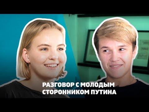 Разговор с молодым сторонником Путина