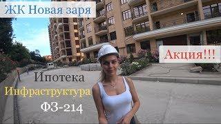 Квартиры в Сочи по Акции!!! ЖК Новая Заря. Квартиры в Сочи для жизни, инвестиций.