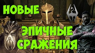 SKYRIM: FIGHT CLUB #3 - ХАРКОН VS ИЗРАН, МИРАК VS САВОС АРЕН И ДРУГИЕ.