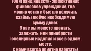 Автоломбард в Алматы ГрандИнвест(, 2014-04-21T12:44:24.000Z)