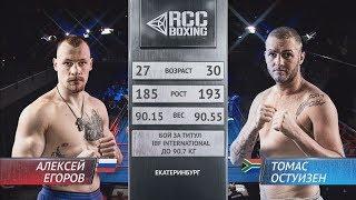 Алексей Егоров VS Томас Остхейзен | Полный бой | FULL HD | Мир бокса